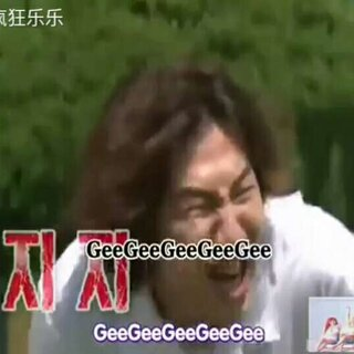 #Running man##少女时代# GEE GEE GEE👾再次重逢的世界