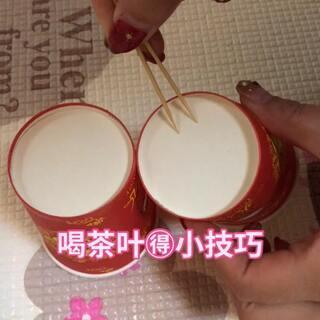 你们平时爱喝茶么?#小杰生活小技巧##生活小技巧##我要上热门@美拍小助手#