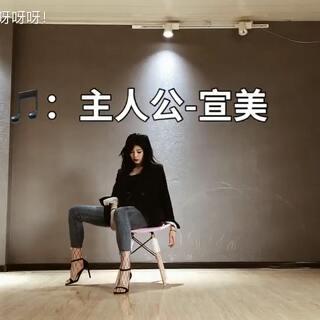#敏雅舞蹈##敏雅可乐##宣美- 主人公#新年第一跳😳过年不长胖都对不起吃过的肉😳