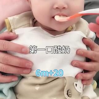 柚子第一次吃酸奶#宝宝##宝贝成长日记##吃秀#手机相册里面3000多个视频💕每天忙的都没有时间编辑处理🎬右右的小小名柚子😂哈哈……他奶奶姥姥喜欢这样叫他