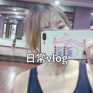 【太日常vlog8.运动使我快乐 买买买使我更快乐】大多数时间里,我都是介样滴,瑜伽,拆快递,工作,你呢?#购物分享##日常vlog##精选#