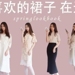春天到了,选条美美的裙子约会去吧??#我要上热门##穿秀#