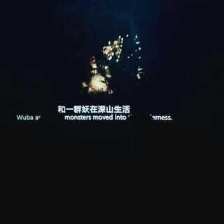 看电影ing#捉妖记2#@小羽a♡ @小冰