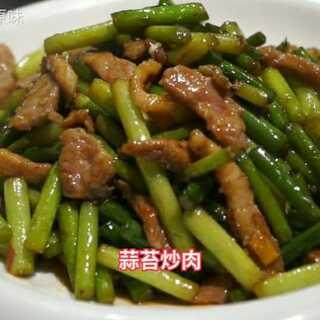 地里的蒜苔出来了😁炒肉好好吃...