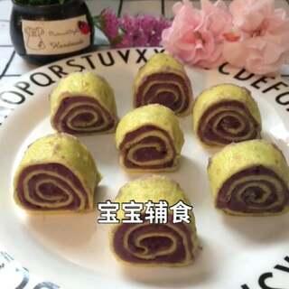 #宝宝##宝宝辅食#山药紫薯卷