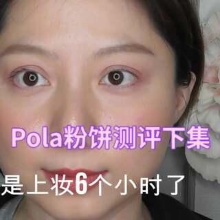 Pola新款彩色粉饼实测下集#粉饼##粉底液测评#