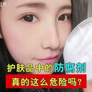 护肤品中的防腐剂真的这么危险吗?#i like 美拍##护肤品##安全#