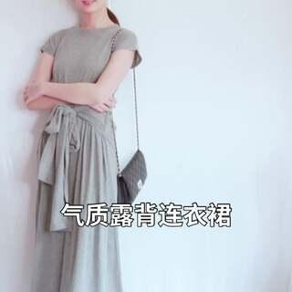 高腰绑带➕背后镂空的小心机设计,很是特别哦!个人很喜欢这种看似基础款又带点小设计感的衣服。无论是小个子穿还是高个儿穿都很好看!小个子穿长到露脚踝的连衣裙其实更显高哦。面料是十分舒适的弹力棉,夏天穿很舒服透气@美拍小助手 @玩转美拍 #穿秀#