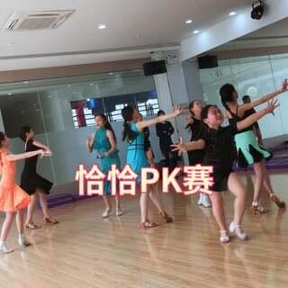 #舞蹈##拉丁舞#恰恰PK赛,你来当裁判🌹