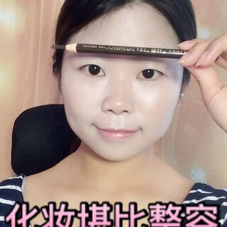 #i like meipai#学会化妆真的不用去整容😬@美拍小助手