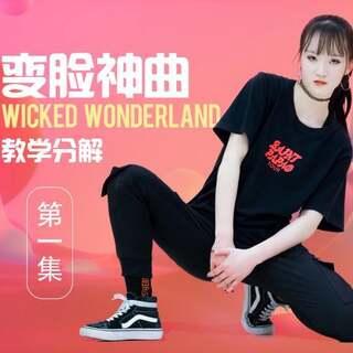 #wicked#wonderland 神曲编舞,教学分解第一集,融合了鬼步等多种元素,冰冰老师#原创编舞#正在学的请给个小心心哟#舞蹈#
