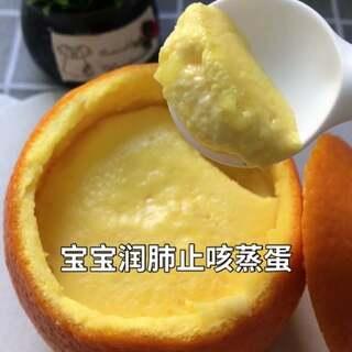 #宝宝##宝宝辅食#香橙蒸蛋,润肺止咳、鸡蛋可以提高免疫力,