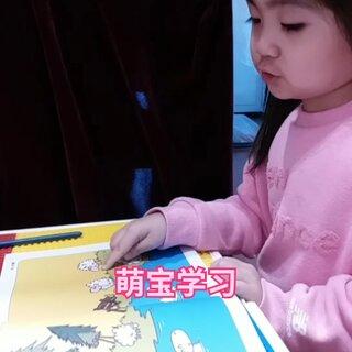 #宝宝##精选##宝宝频道精选视频#今天米妮来学啦!米妮好认真啊!点个赞呗!