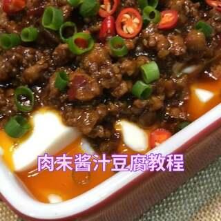 #美食##家常菜##热门##肉末酱汁豆腐#@美食频道官方号 每天分享美食教程。谢谢你们的支持。爱你们喔,嗓子不舒服,请忽略我的声音
