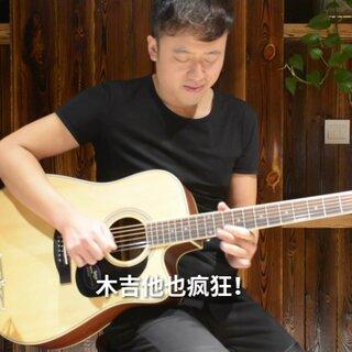来干了这杯《侠》客情怀!中式摇滚吉他曲《侠》箱琴版#音乐##指弹吉他##吉他#