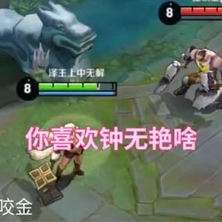 #游戏##搞笑##王者荣耀#你喜欢计划啥呢?马上直播!主页QQ粉丝群!点赞转发一下