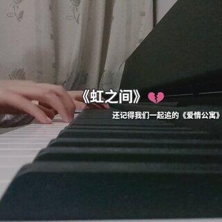 #音乐##钢琴##爱情公寓#记得看到《爱情公寓》这一集的时候,眼泪真的会忍不住掉下来💔用钢琴演奏出来,只为弹出我们的心声:爱5,我们等你❤
