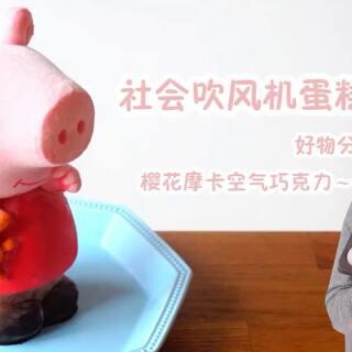【社会免烤蛋糕&好物分享樱花摩卡空气巧克力】所有卡通蛋糕都可用这基础方做出袄🍰这视频是3月22号没发的补上#I like 美食##面包餐桌##美食#🎁这条送最近挺火的空气巧克力或不粘锅(或之前视频送任选)美拍福利社送一位https://college.meipai.com/welfare/0771c59a43155d2f再赞转里送还是共送四位哈(开奖结果我转发里都找的到