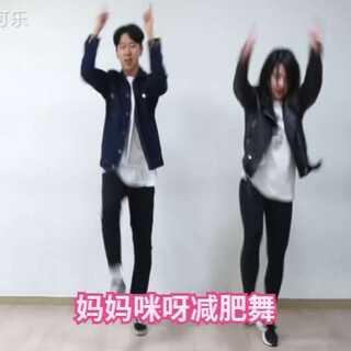 现在韩国流行的减肥舞#妈妈咪呀减肥舞#2个月瘦10kg据说都是跟他们学的,也是外网播放量最多的视频了。看了一些,美拍上可以跟他们学@钟钟本人- @陈威尔逊 大家不妨动起来,无所谓跳的好不好😊😊😊😊😊#舞蹈##敏雅音乐#