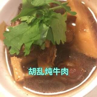 瞎弄了一个炖牛肉,意外的挺好吃,煮面一定盖了帽儿了!#美食##锅儿姐下厨房#