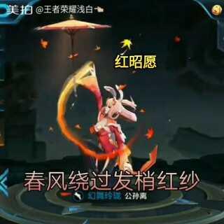 #游戏##王者荣耀##音乐#求赞求粉求转发求评论