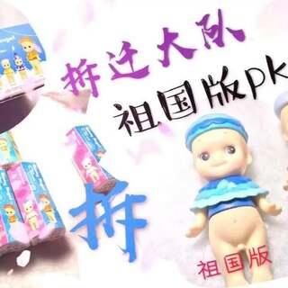 #购物分享##拆盲盒##手工#祖国版pk正版,为啥一个正版价💰能买一套的祖国版,差那里呢……?转发点赞评论抽一位宝宝送盲盒包邮……视频榜一送整套天使娃娃7个装包邮@月月diy🍭✈️ @姐妹家小铺 @美拍小助手
