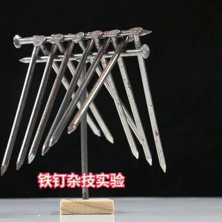今天爆爆给大家出个题,如何把14根铁钉放到1根铁钉上呢?#涨姿势##热门##游戏#
