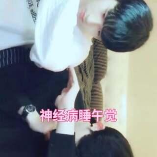 @王蓝🏊 睡午觉手势舞