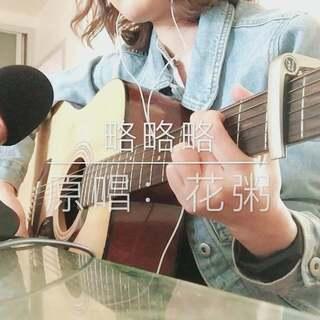 #音乐##美拍吉他弹唱大赛##花粥#略略略