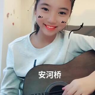 #吉他弹唱##安河桥#好吧...真心毁歌🌚