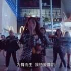 #创造10秒电影##我爱舞蹈#