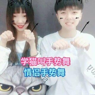 #学猫叫手势舞##精选##精选#大家快来跟一起学猫叫???喵喵喵(^???^)@北极一头熊 帅气北北