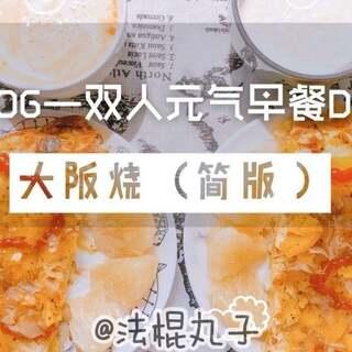 双人元气早餐,大阪烧(简版)...