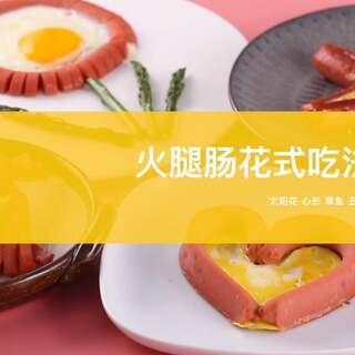 4种火腿肠酷炫造型,是时候展示真正的技术了!#美食#