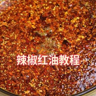 #美食#天气热就不想下厨,准备一大缸辣椒红油,随便拌个面也美味!做法简单#自制辣椒油##街边小吃#@美拍小助手