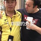 为什么我爱中国?