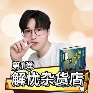 #解忧杂货电台##网不红萌叔joey#